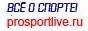 prosportlive.ru - Новости спорта, блоги, трансляции, конкурсы прогнозов, спортивное фото и видео.