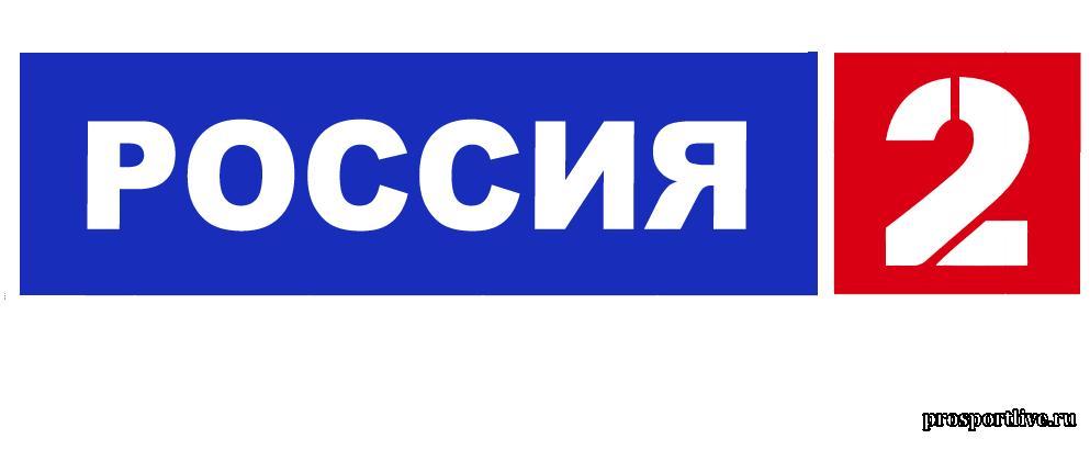 смотреть россии россия 2:
