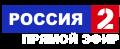 Телеканал Россия-2 на Проспортлайв.ру
