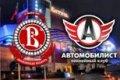Прогноз на матч «Витязь» – «Автомобилист»