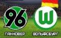 Прогноз на матч «Ганновер» - «Вольфсбург»