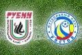 Прогноз на матч Рубин - Ростов